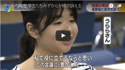 NHKに出演した「うらら」さんの炎上問題から貧困について考えてみる。