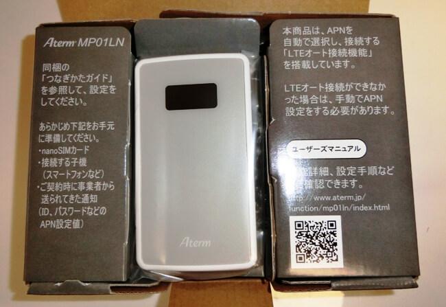 SIMルーターの「Aterm PA-MP01LN」を購入したのでレビュー!