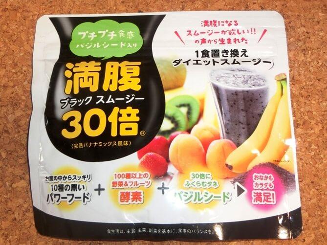 満腹30倍ダイエットスムージー(ブラック) のレビュー
